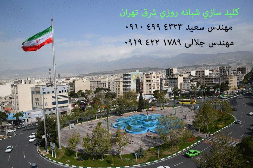 كليد سازي شبانه روزي شرق تهران