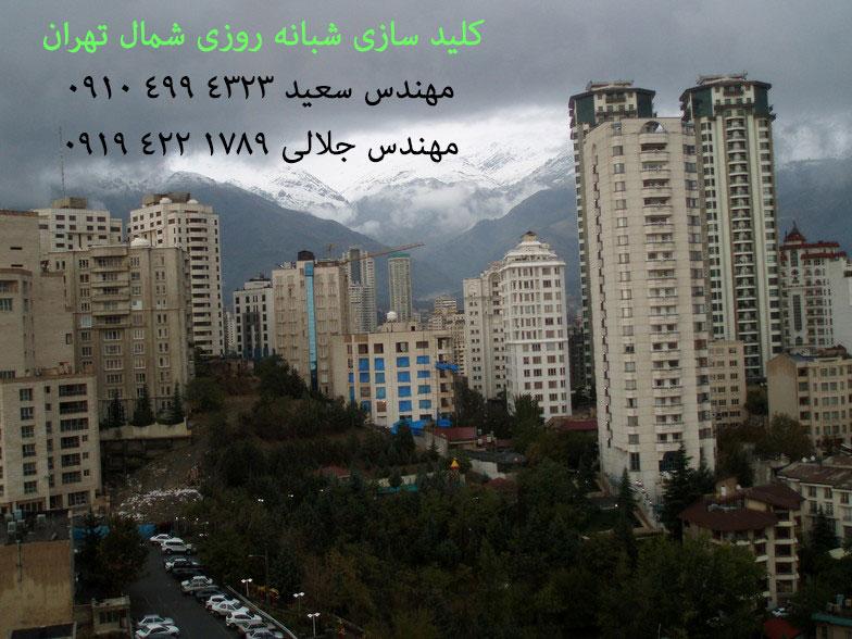 كليد سازي شبانه روزي شمال تهران