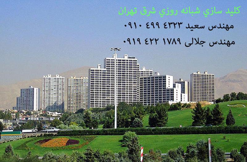 كليد سازي شبانه روزي غرب تهران