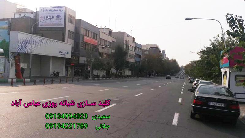کلید سازی شبانه روزی عباس آباد