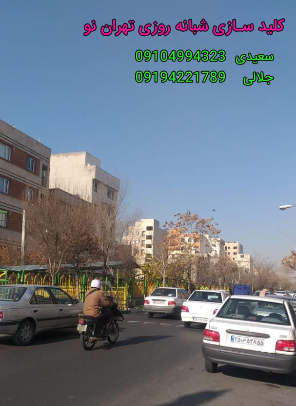کلید سازی شبانه روزی تهران نو