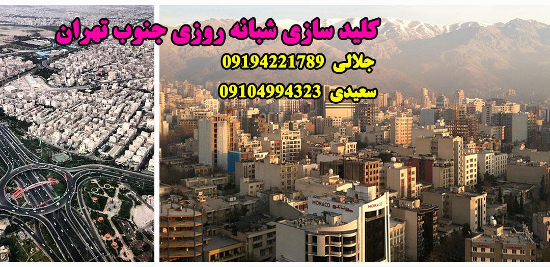كليد سازي شبانه روزي جنوب تهران