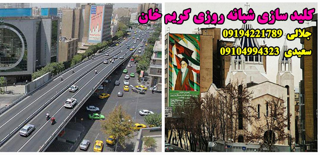 کلید سازی شبانه روزی کریم خان