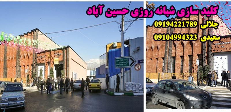 کلید سازی شبانه روزی حسین آباد