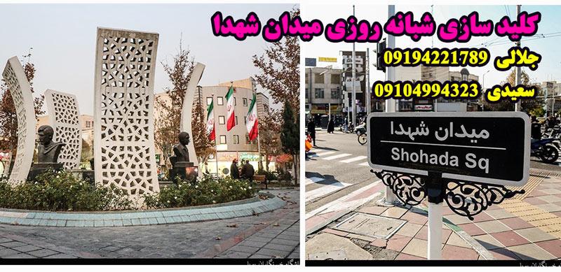 کلید سازی شبانه روزی میدان شهدا