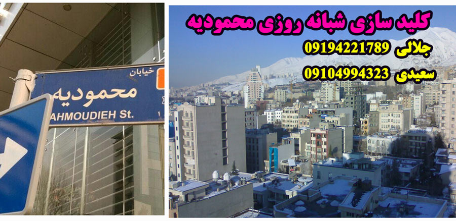 کلید سازی شبانه روزی محمودیه