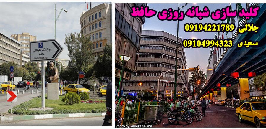 کلید سازی شبانه روزی خیابان حافظ