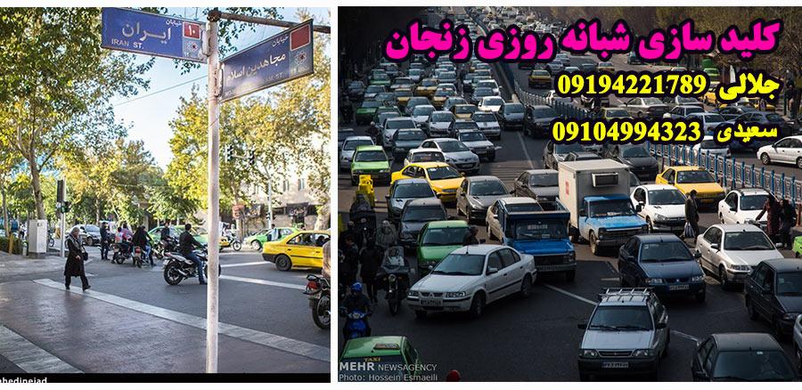 کلید سازی شبانه روزی خیابان زنجان
