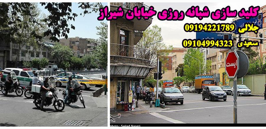 کلید سازی شبانه روزی خیابان شیراز