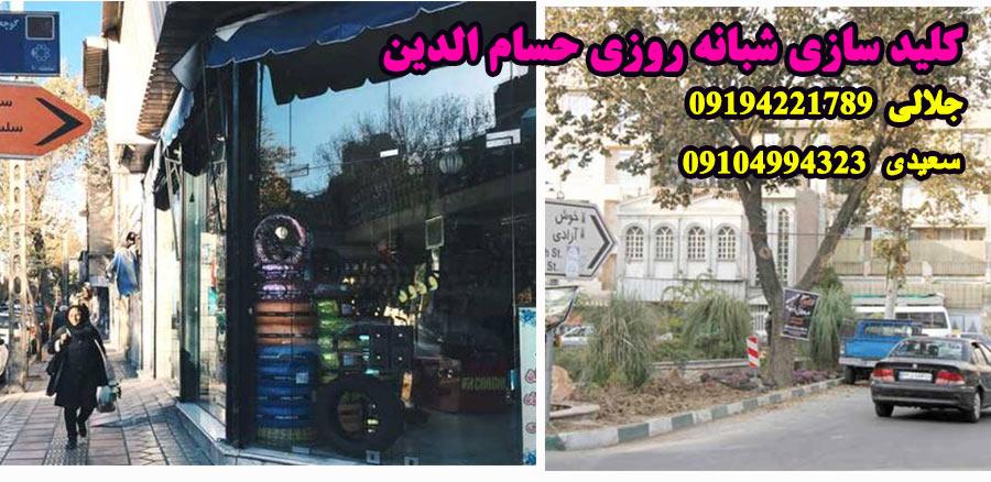کلید سازی شبانه روزی حسام الدین