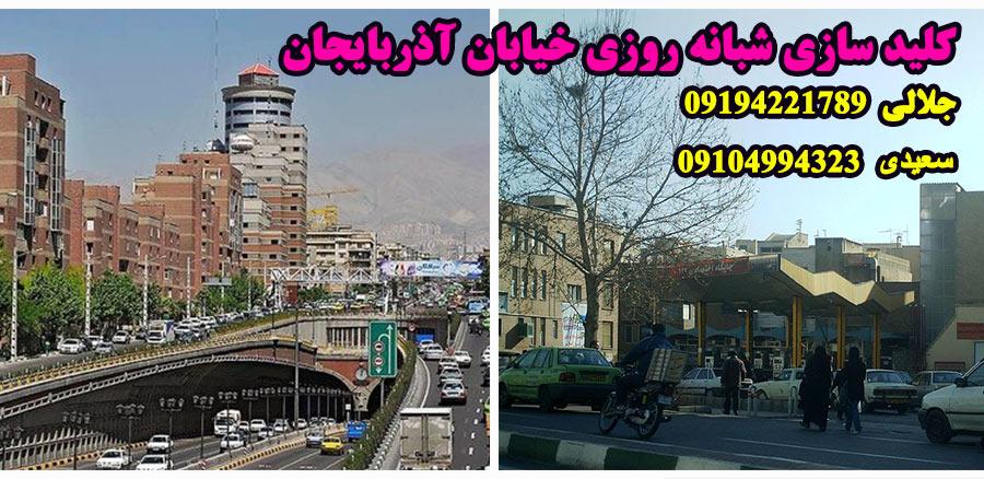 کلید سازی شبانه روزی خیابان آذربایجان