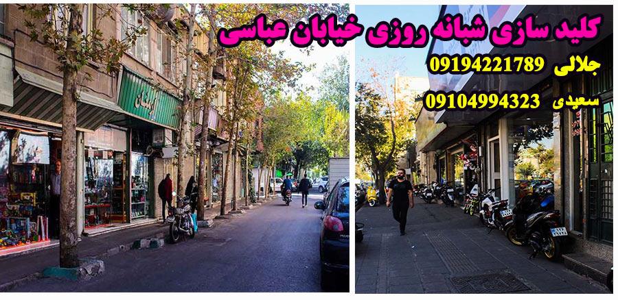کلید سازی شبانه روزی خیابان عباسی