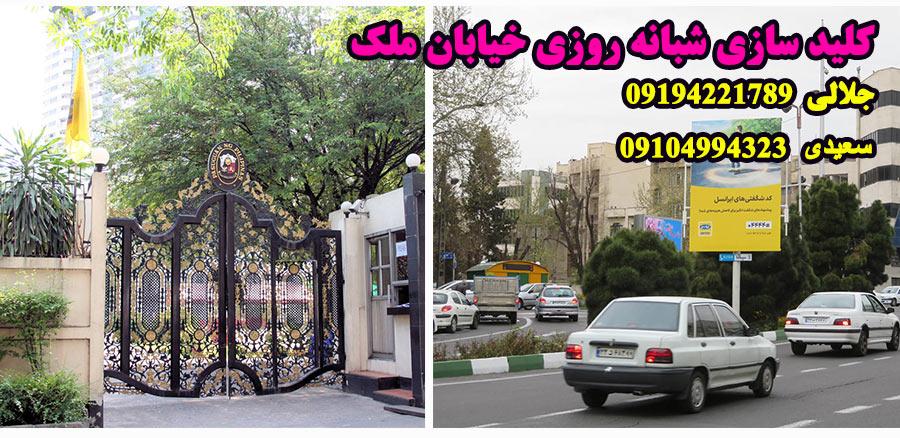 کلید سازی شبانه روزی خیابان ملک