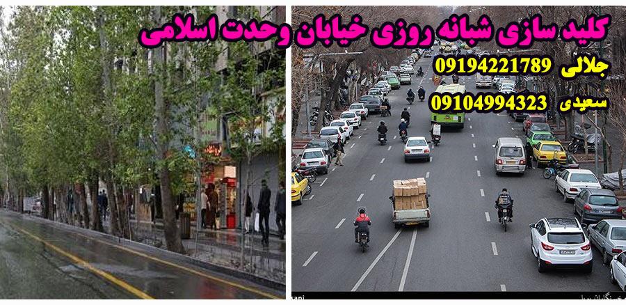 کلید سازی شبانه روزی خیابان وحدت اسلامی