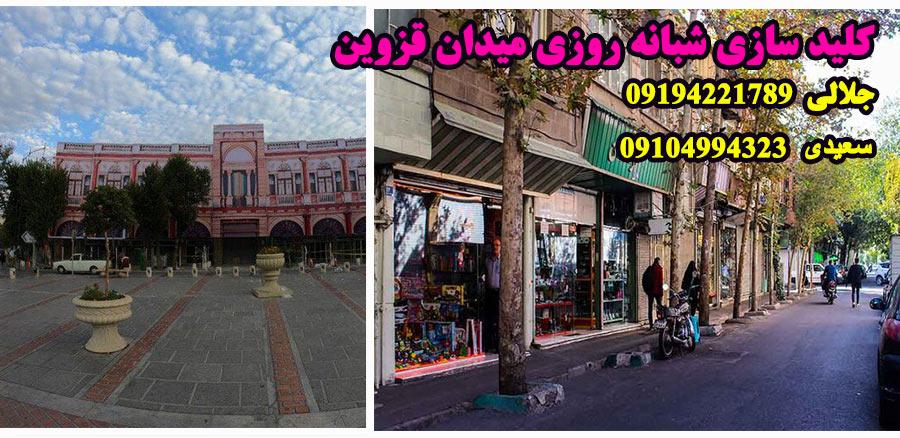 کلید سازی شبانه روزی میدان قزوین