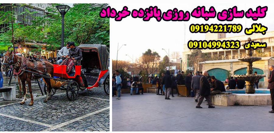 کلید سازی شبانه روزی پانزده خرداد