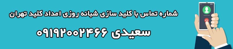 کلیدسازی شبانه روزی امداد کلید تهران