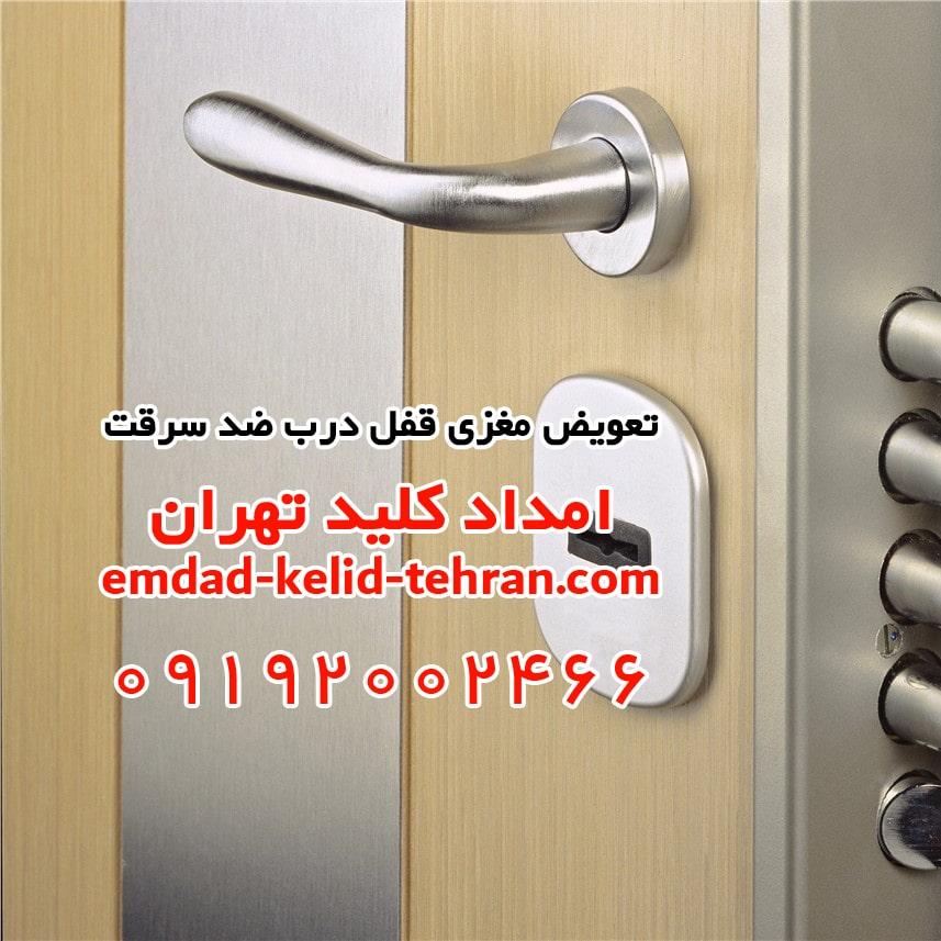 تعویض مغزی قفل درب ضد سرقت