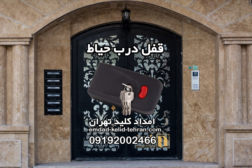 قفل درب حیات