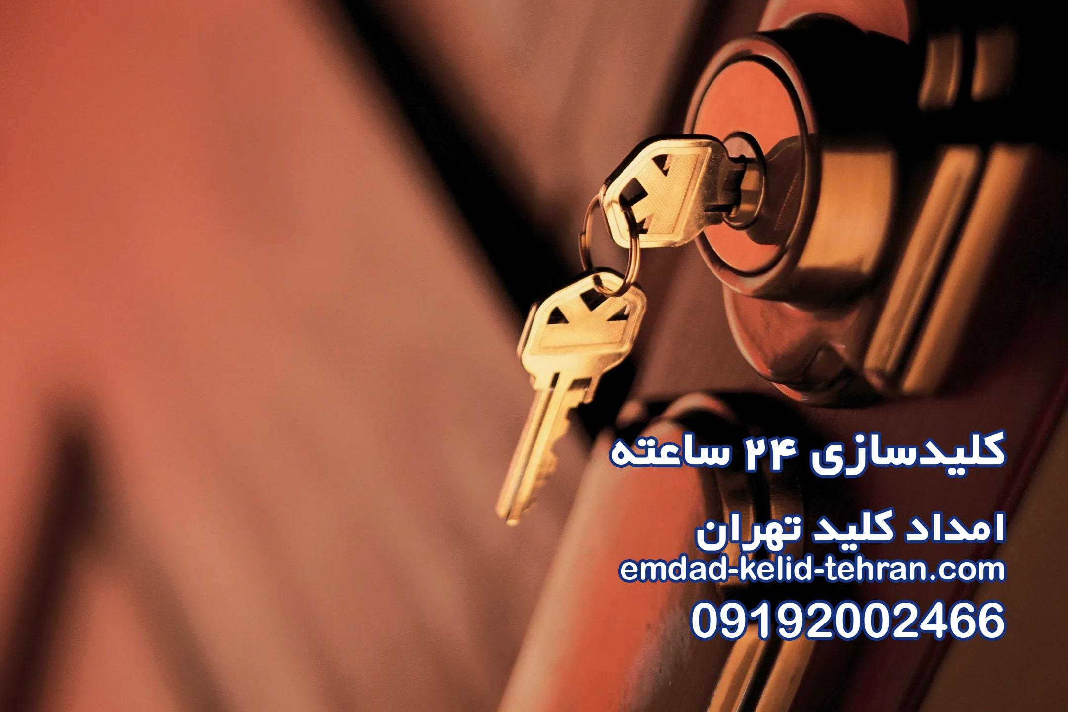 کلیدسازی 24 ساعته
