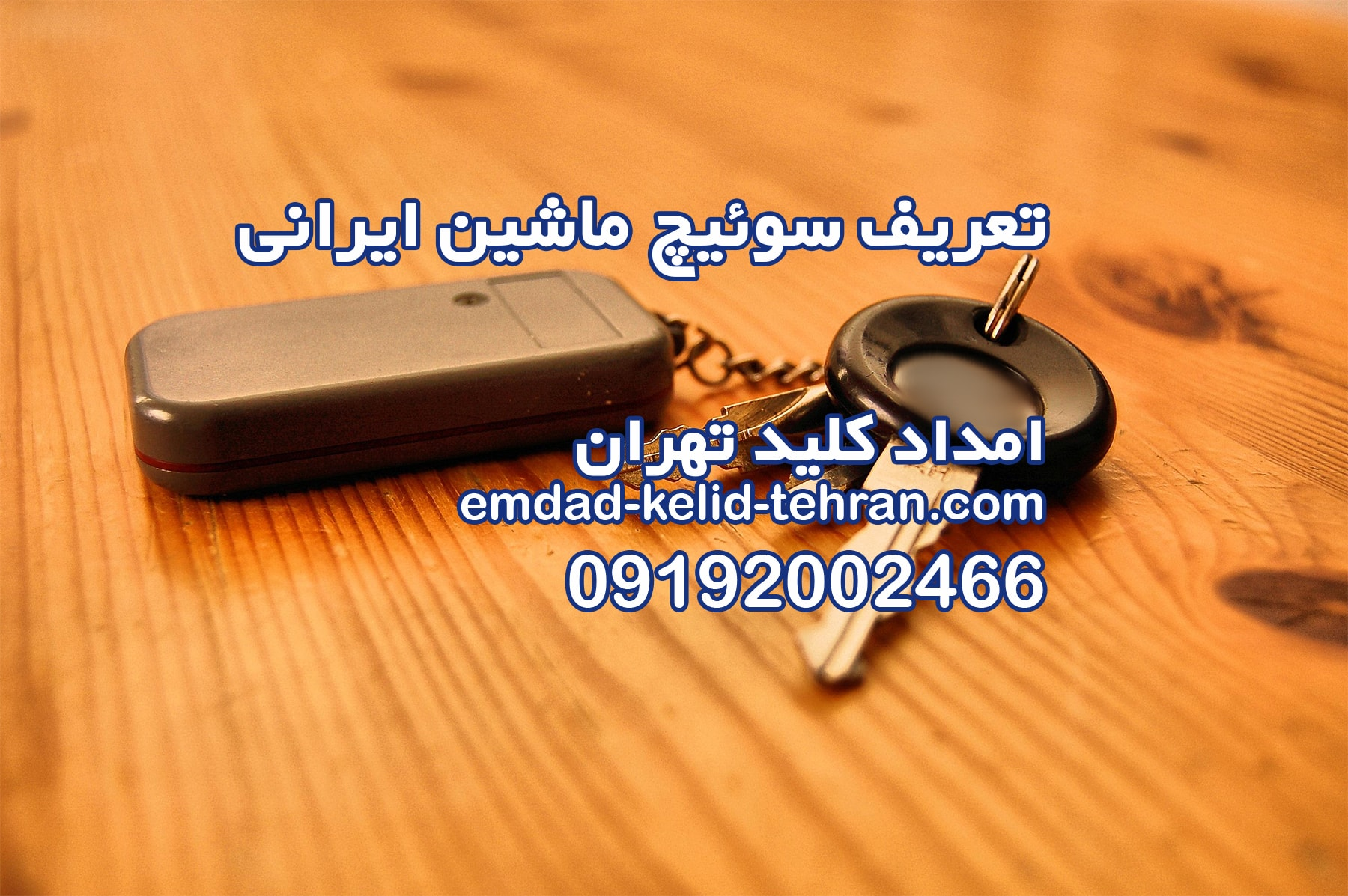 تعریف سوئیچ ماشین ایرانی