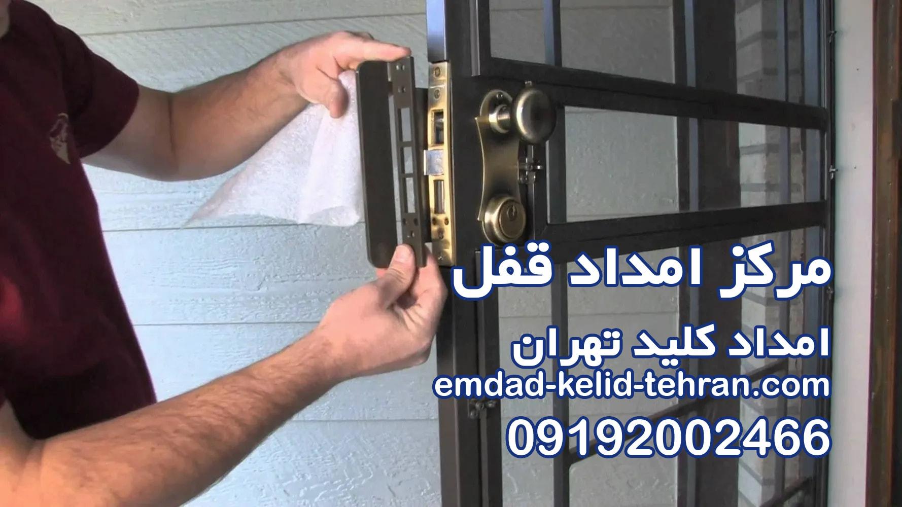 مرکز امداد قفل