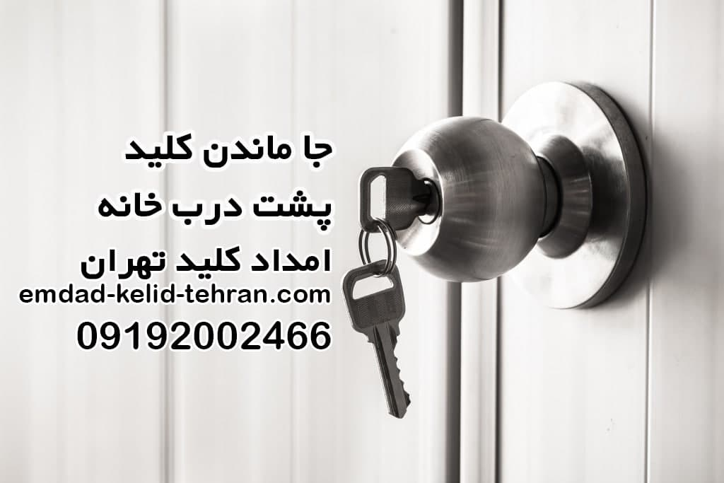 جا ماندن کلید پشت درب خانه