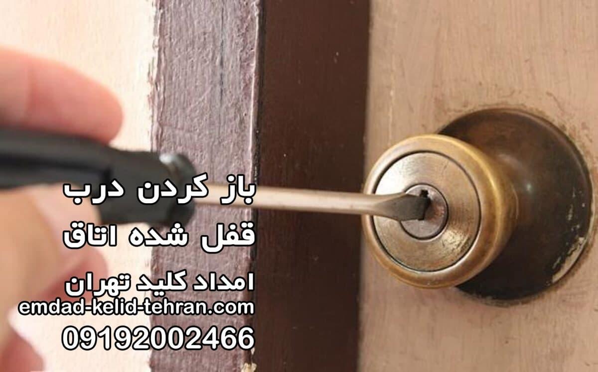 باز کردن درب قفل شده اتاق
