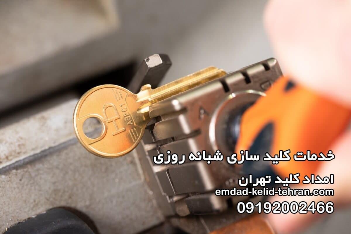خدمات کلید سازی شبانه روزی