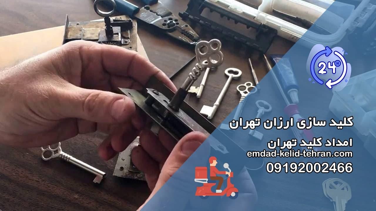 کلید سازی ارزان تهران