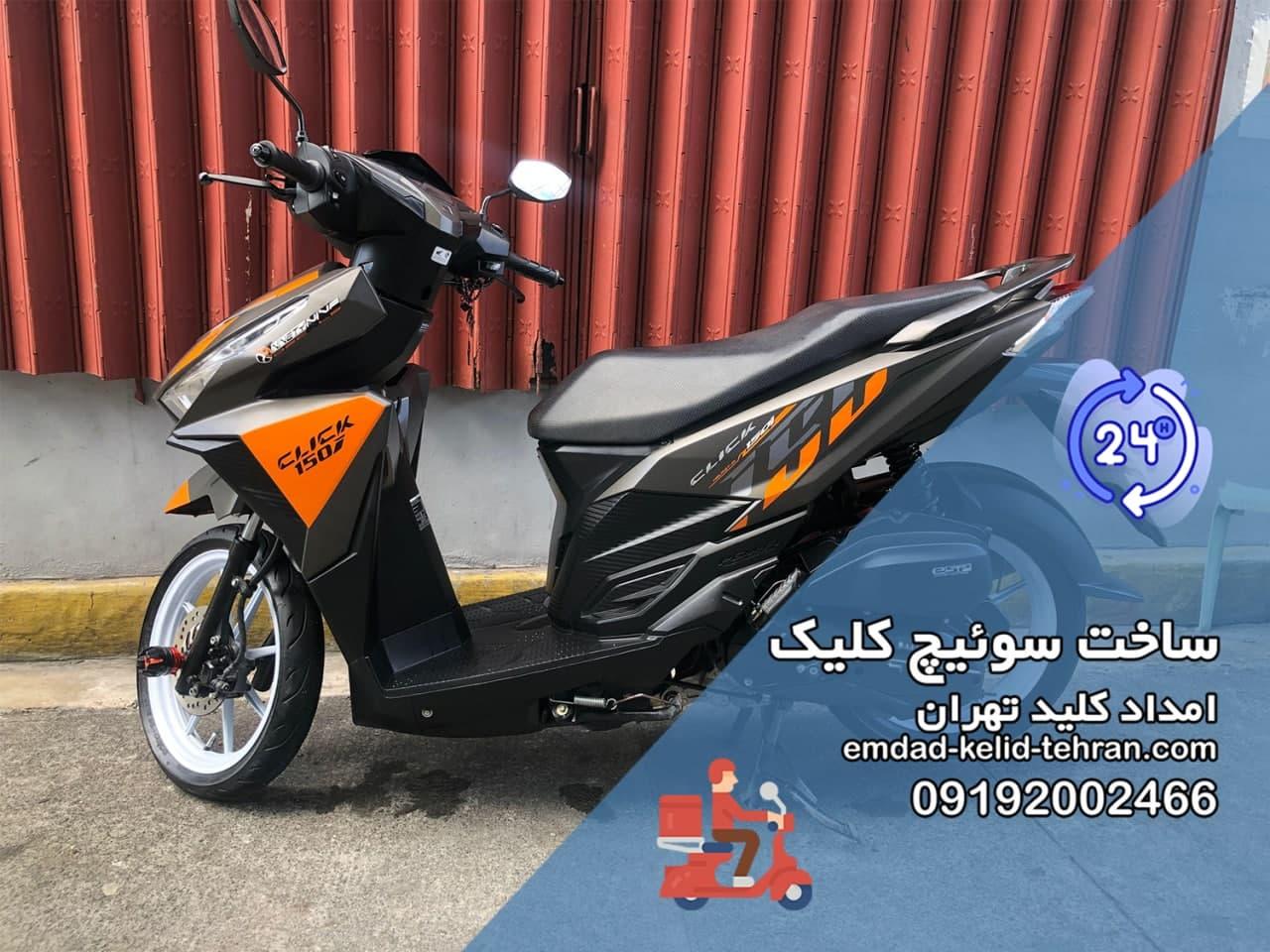 ساخت سوئیچ موتور سیکلت کلیک