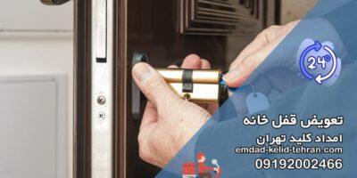 تعویض قفل خانه