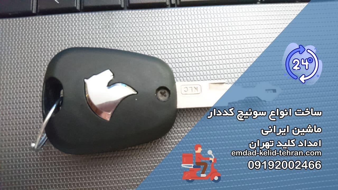 ساخت انواع سوئیچ کددار ماشین ایرانی