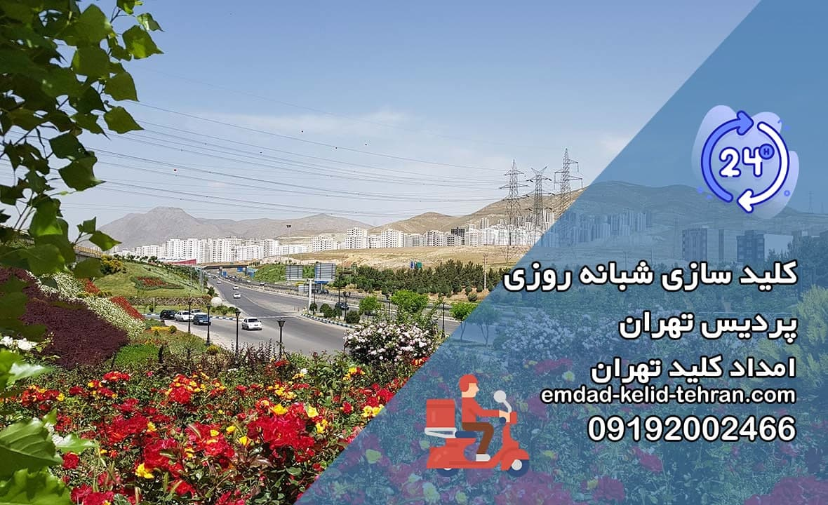 کلید سازی شبانه روزی پردیس تهران